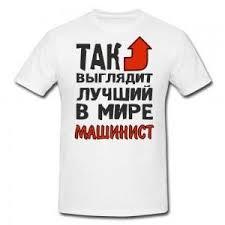 <b>Футболка *Так выглядит лучший</b> в мире машинист*, цена 590 руб ...