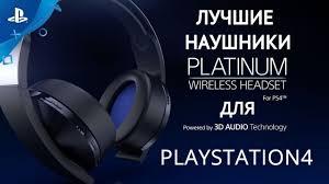 Обзор <b>Sony Platinum Wireless Headset</b>. Лучшие игровые ...