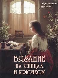 Вязание <b>на</b> спицах крючком (<b>Астахова Н</b>. (<b>сост</b>.)) - купить книгу с ...