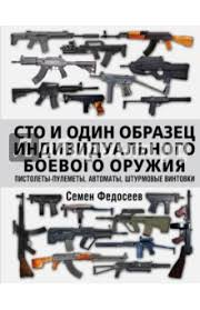"""Книга: """"<b>Сто и</b> один образец индивидуального боевого оружия ..."""