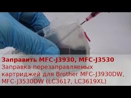 Картриджи ПЗК для Brother MFC-J3930DW, MFC-J3530DW ...