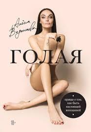 Алена Водонаева. Голая (Правда о том, как быть настоящей ...