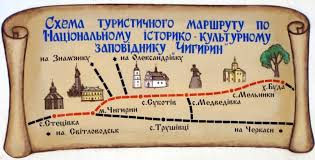 Картинки по запросу фото Национальный историко-культурный заповедник «Чигирин».