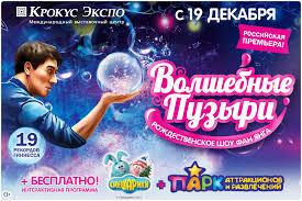 """Рождественское шоу """"ВОЛШЕБНЫЕ ПУЗЫРИ Фан Янга"""""""