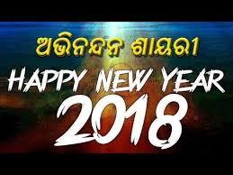 Happy New Year 2018 odia whatsapp status 30 sec ll - YouTube