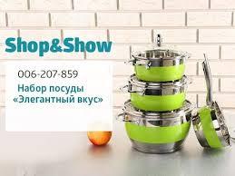 <b>Набор</b> посуды «Элегантный вкус». Shop and Show» (кухня ...