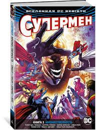 Вселенная DC. Rebirth. <b>Супермен</b>. <b>Книга</b> 3. Множественность ...