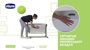 <b>Кроватка</b> Chicco N2M <b>Magic</b> - YouTube