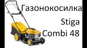 РоботунОбзор: <b>Газонокосилка бензиновая Stiga Combi</b> 48 S ...