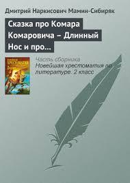 Дмитрий <b>Мамин</b>-<b>Сибиряк</b>, Сказка про <b>Комара</b> Комаровича ...