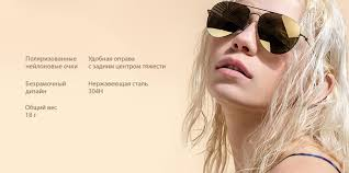 Аксессуары - Солнцезащитные <b>очки Xiaomi Turok Steinhardt</b> ...