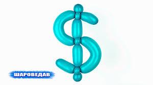 <b>Знак</b> (символ) Доллара из шаров ШДМ Sign Dollar of balloons ...