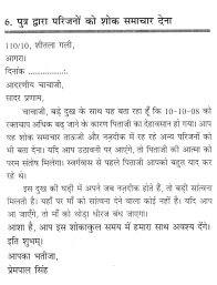 bereavement letter informatin for letter son 39 s letter to relatives informing about bereavement in hindi