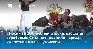 «Носки за 200 рублей и юбка, расшитая серебром»: Стилисты ...