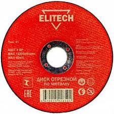 Купить <b>диски отрезные Elitech</b> (Элитек) в Краснодаре по ...