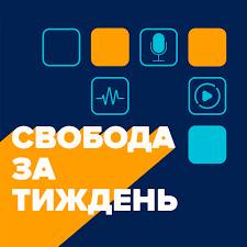 Свобода за тиждень із Людмилою Ваннек - Радіо Свобода