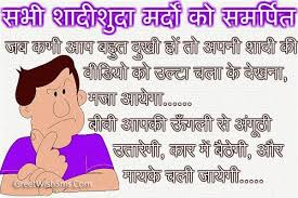 Funny Marriage Jokes in Hindi | Quotes Wallpapers via Relatably.com