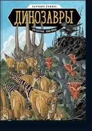<b>Динозавры</b>. <b>Научный комикс</b> Рид Э.К. | Буквоед ISBN 978-5 ...