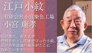 「江戸小紋」の画像検索結果