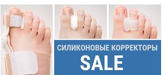 Силиконовые протекторы стопы и пальцев