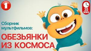 Мультфильм ОБЕЗЬЯНКИ ИЗ КОСМОСА - Все серии подряд ...