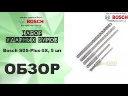 <b>Набор</b> ударных <b>буров Bosch SDS</b>-<b>Plus</b>-<b>5X</b>, 5 шт - YouTube