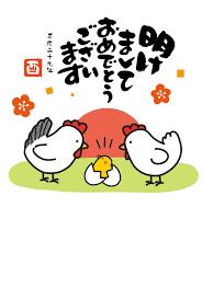 「酉年 年賀状 無料」の画像検索結果