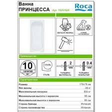 <b>Ванна Roca Princess</b> сталь 170х75 см в Москве – купить по ...
