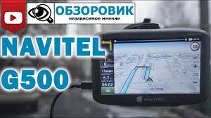 Детальный обзор <b>навигатора NAVITEL G500</b> - YouTube