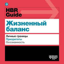 <b>HBR Guide</b>. <b>Жизненный баланс</b> (Harvard Business Review Guides ...