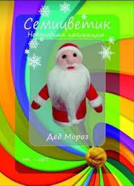 <b>Набор</b> для валяния Семицветик <b>Дед Мороз</b> — купить по ...