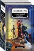 Книжный цикл «Семь зверей Райлега» <b>Ника Перумова</b> в ...