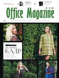 Office Magazine, №10, October 2013 by Office Magazine - issuu