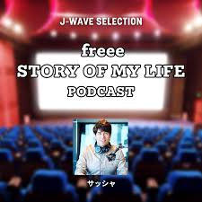 J-WAVE SELECTION freee STORY OF MY LIFE