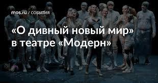 «О <b>дивный</b> новый мир» в театре «Модерн» / Афиша — куда ...