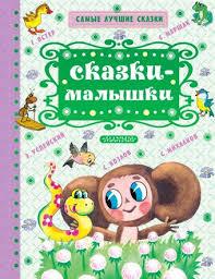«<b>Сказки</b>-<b>малышки</b>» Маршак Самуил Яковлевич - описание книги ...