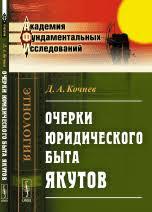 Купить книгу: Кочнев Д.А. / Очерки юридического быта ... - URSS.ru