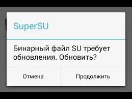 как обновить бинарный файл SuperSU - YouTube