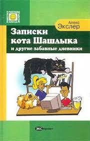 "<b>Книга</b> ""<b>Записки</b> кота Шашлыка и другие <b>забавные</b> дневники ..."