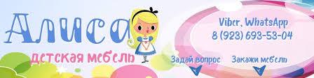 Детская мебель на заказ Омск (АлисаМебель) | ВКонтакте