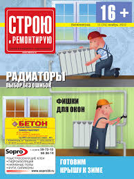 Str_remontir_11_2012 by Galina Kypr - issuu
