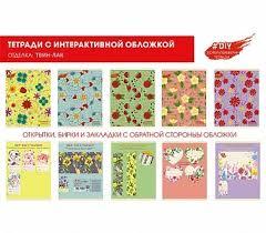 <b>Тетрадь</b> 96л клетка DIY Collection Цветочные мечты Эксмо ...