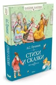 """<b>Книга</b>: """"<b>Стихи и</b> сказки"""" - Александр Пушкин. Купить <b>книгу</b>, читать ..."""