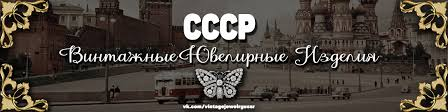 СССР Винтажные ювелирные изделия. Золото!!! | ВКонтакте