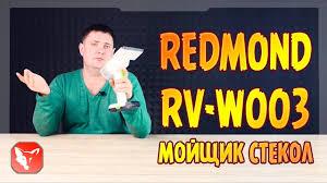 Новинка! мойщик окон <b>REDMOND RV</b>-<b>w003</b>. Чистые стёкла в ...