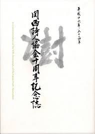 「関西詩人協会」の画像検索結果