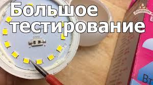 Тестируем <b>led лампу Онлайт</b> на 20 Вт А60 - YouTube