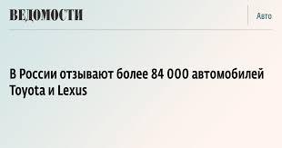 В России отзывают более 84 000 <b>автомобилей Toyota</b> и Lexus ...