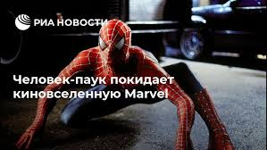 <b>Человек</b>-<b>паук</b> покидает киновселенную <b>Marvel</b> - РИА Новости ...