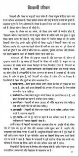 Student and social service essay in hindi